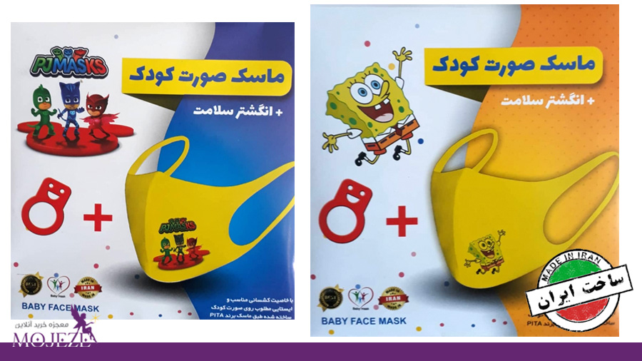ماسک طرحدار کودک به همراه انگشتر سلامت