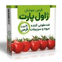 قرص جوشان ضد عفونی کننده میوه و سبزی ژاول پارت